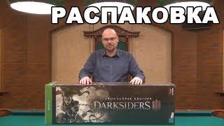 Розпакування: в Darksiders III в (3) - Апокаліпсис видання (Xbox одне)