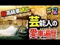 【海老蔵や小栗旬ほか】芸能人愛車遍歴!あなたならどの車に乗る!?