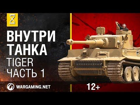 Внутри танка. Tiger. Часть 1\3