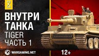 Внутри танка. Tiger. Часть 13(Команда Wargaming TV продолжает цикл передач «Внутри танка», посвящённых обзору реальных боевых машин. В этом..., 2013-06-20T15:02:07.000Z)