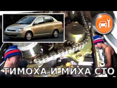 Toyota Platz, Vitz (1sz-fe) - Замена цепи ГРМ
