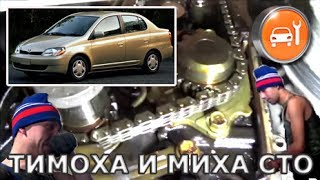 Toyota Platz, Vitz (1sz-fe) - Заміна ланцюга ГРМ