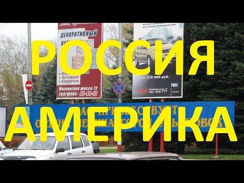 ВПЕЧАТЛЕНИЯ ОТ РОССИИ ПОСЛЕ ЖИЗНИ В США