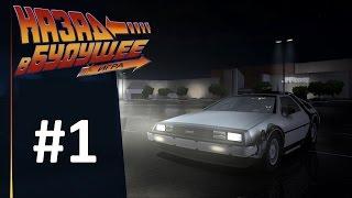 Назад в будущее: Игра [PC] #1 Время пришло