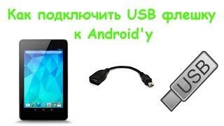 Как подключить флешку к Android(, 2014-02-10T07:52:42.000Z)