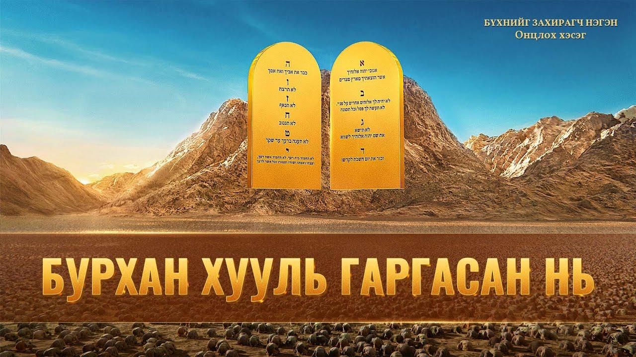 """""""Бүхнийг Захирагч Нэгэн"""" хэмээх Христийн чуулганы баримтат киноны хэсэг: Бурхан хууль гаргасан нь"""