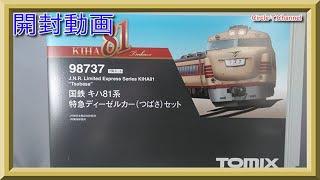 【開封動画】TOMIX 98737 国鉄 キハ81系特急ディーゼルカー(つばさ)セット【鉄道模型・Nゲージ】