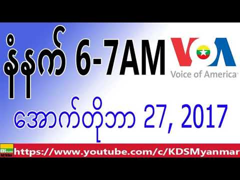 VOA Burmese News, Morning, October 27 2017