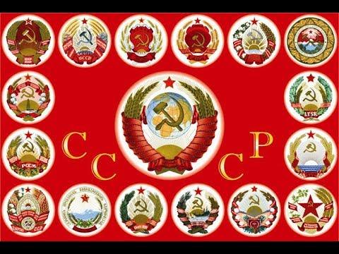 Республики СССР. Сколько их было?