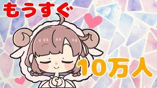 【雑談】10万人突破までしゃべる配信【にじさんじ/飛鳥ひな】