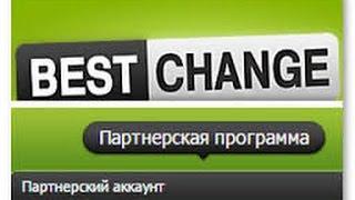 BestChange Обмен электронных валют(, 2016-09-05T13:05:00.000Z)
