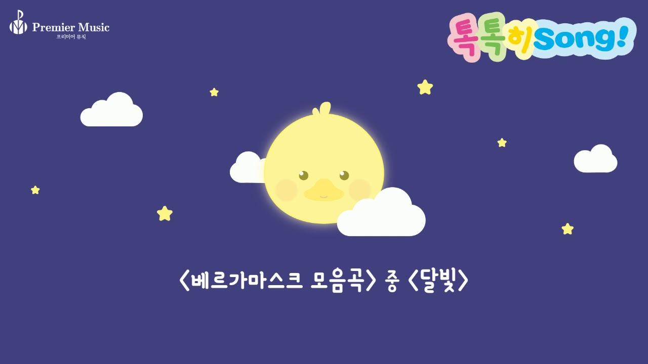 [톡톡히 Song MR] 드뷔시-달빛