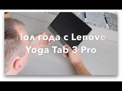 Пол года с Lenovo Yoga Tab 3 Pro