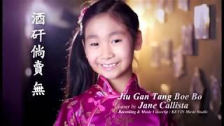 Video Jane Callista I Cover I Jiu Gan Tang Boe Bo download MP3, 3GP, MP4, WEBM, AVI, FLV Juli 2018