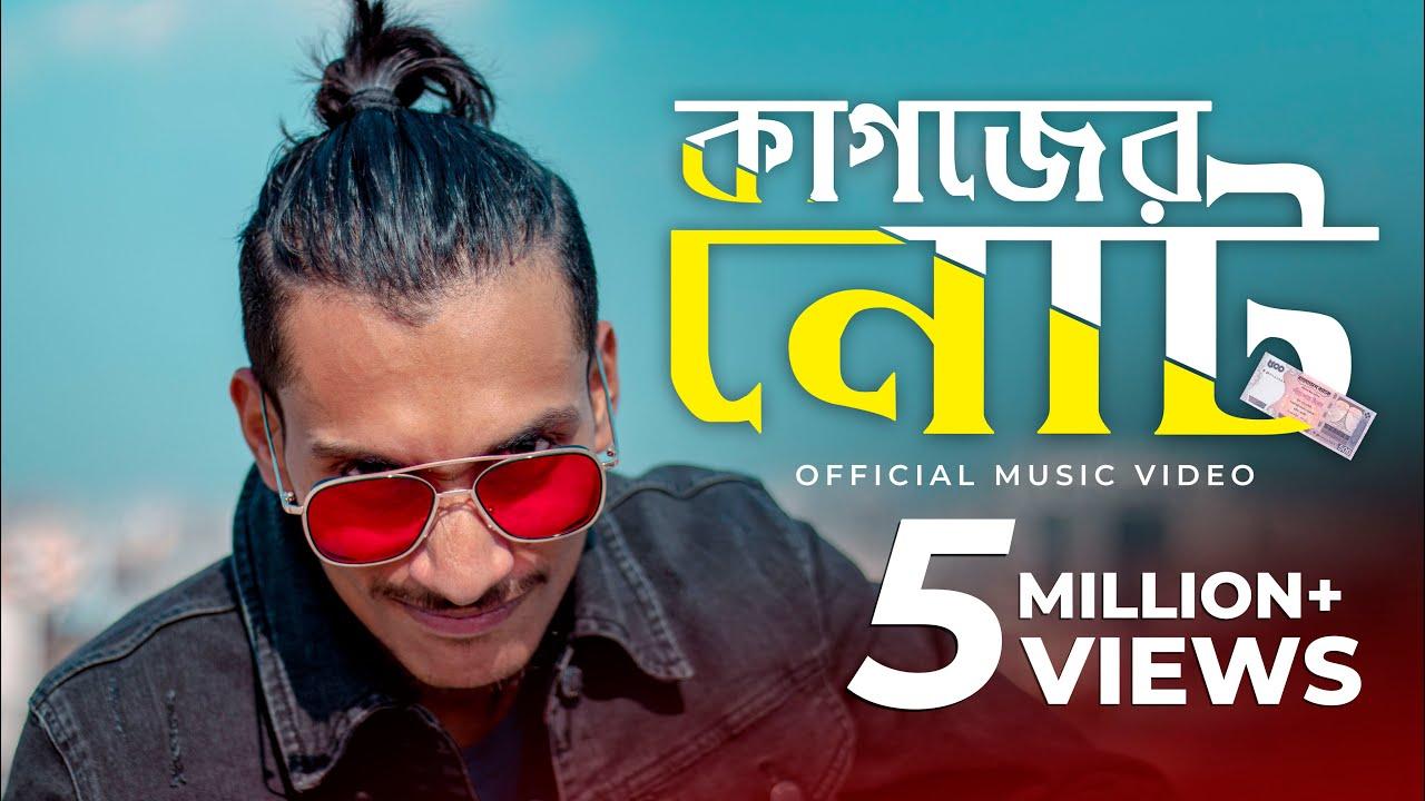 Download কাগজের নোট | GxP | Bangla Rap Song 2019 | Official Music Video
