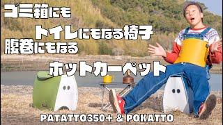 【PR】ゴミ箱にもトイレにもなる折りたたみ椅子と腹巻きにもなるUSBホットカーペットが家でもキャンプでも便利過ぎる!【PATATTO350+ POKATTO】
