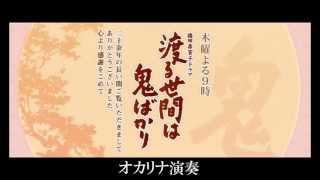 橋田壽賀子ドラマ『渡る世間は鬼ばかり』のテーマ曲をオカリナで演奏し...