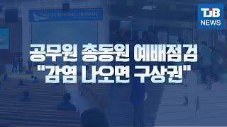 [TJB뉴스]종교 다중시설 막아라    휴일 공무원 총…