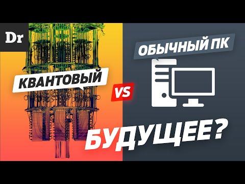Что такое КВАНТОВЫЙ компьютер? | РАЗБОР