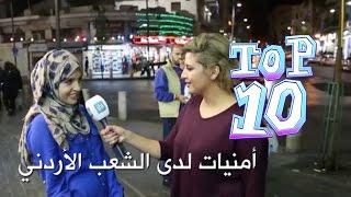 أكثر 10 أمنيات لدى الشعب الأردني - Top 10