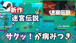 【Steam新作迷宮伝説】攻撃が病みつき…780円で手軽にプレーできる2Dローグライクハクスラ