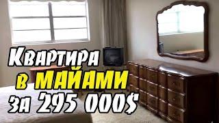 Квартира в Майами за 295 тыс.$ | Инвестиции в недвижимость США