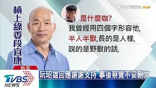 「一槍打死韓國瑜」網留言 韓:制止暴力發言
