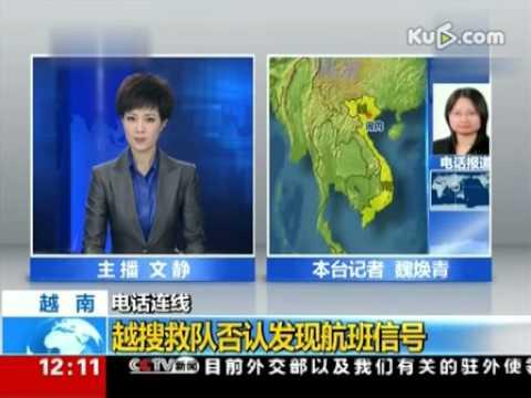 视频:越南搜救队否认发现马航失联航班信号