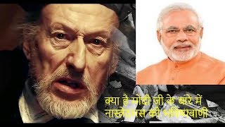 Do You Know That What Had Nostradamus Predicted About Modi