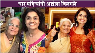 Amruta Subhash MEETS Her Mother After 4 MONTHS, Sings Beautiful SONG | चार महिन्यांनी आईला बिलगले