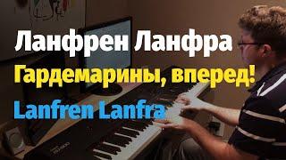 Ланфрен Ланфра (из к/ф Гардемарины, вперед!) - фортепиано (Lanfren Lanfra)