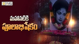 Mahanati Movie Shooting Completed    Keerthy Suresh    Mahanati    Samantha - Filmyfocus.com