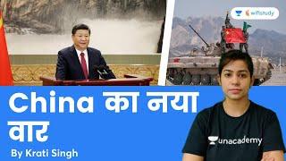 China का नया वार #china #bhutan #Krati_Ma'am   China New War