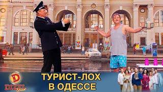 Туриста-лоха в Одессе Развели по полной | Юмор и смешные видео приколы 2020 от Дизель шоу
