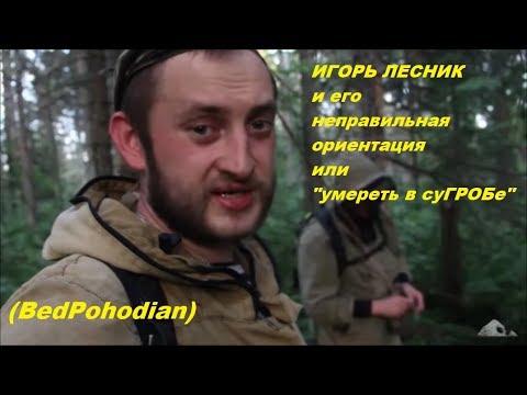 Игорь Лесник. Ночь в суГробе или его неправильная ориентация... (BedPohodian)