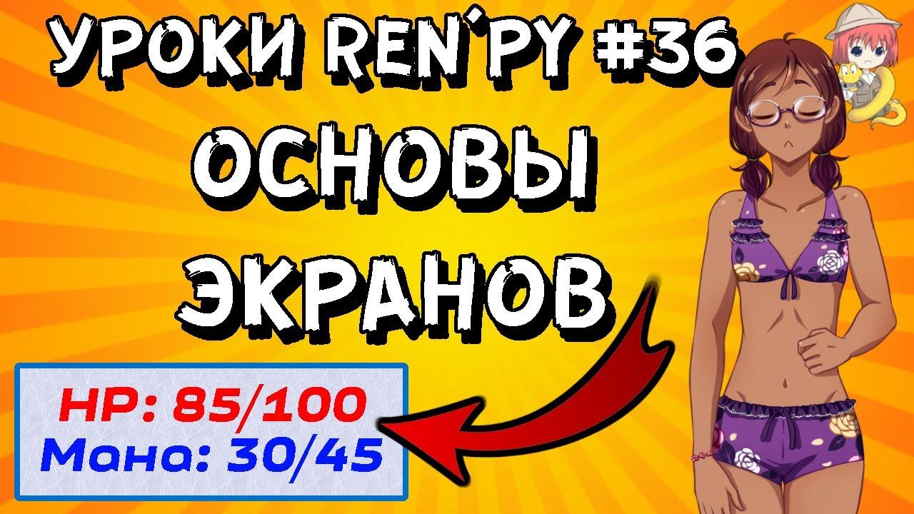 Как сделать окошко с информацией в РенПай? - Уроки RenPy #36 | Космо