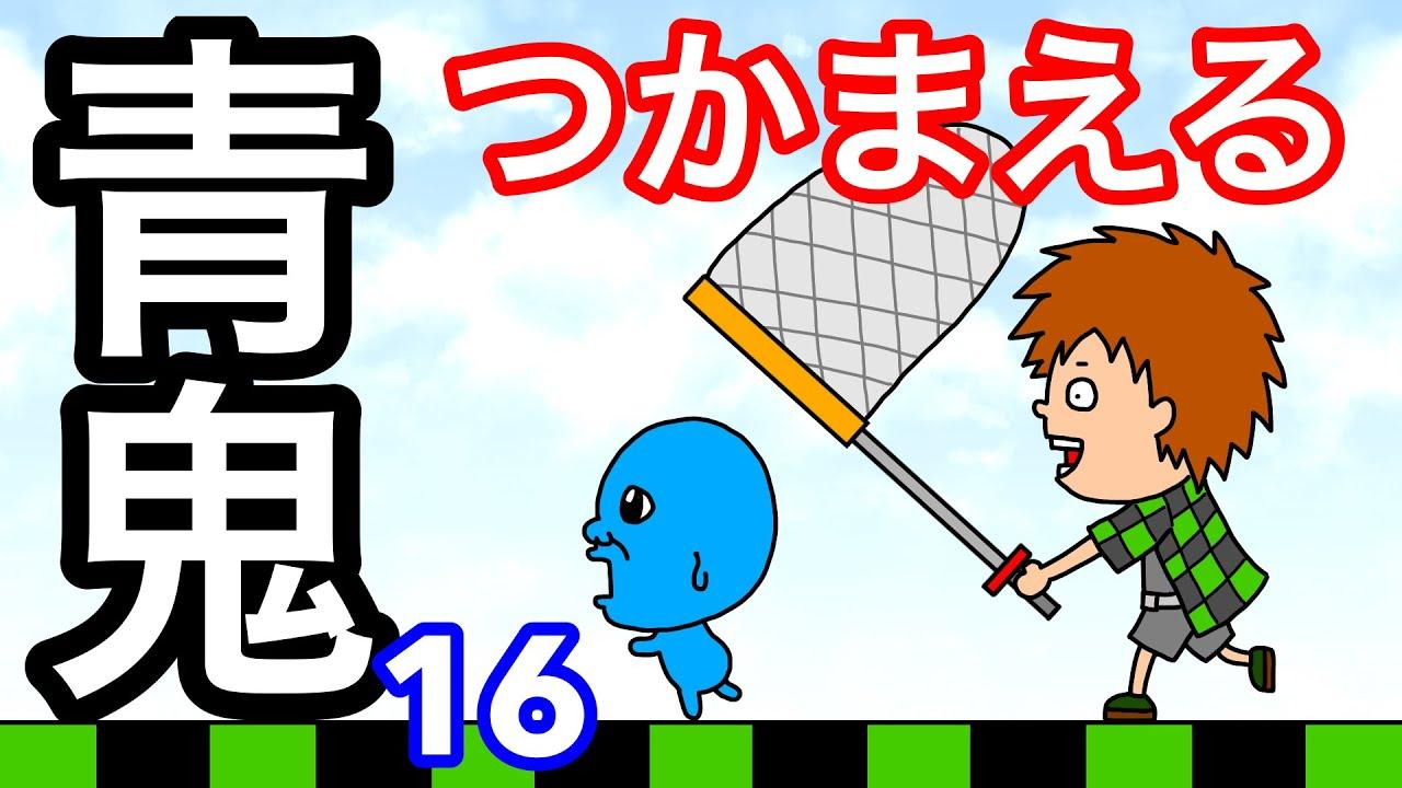 【アニメ】青鬼つかまえる16