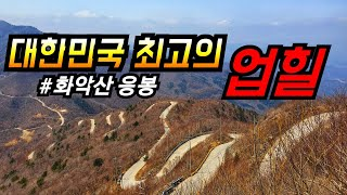 대한민국 최고의 업힐 <br /> 화악산 응봉을 다녀 왔습니다