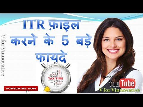 INCOME TAX RETURN (ITR) फ़ाइल करने के 5 बड़े फायदे। इनकम टैक्सेबल नहीं होने पर भी ITR फाइल जरूर करे।