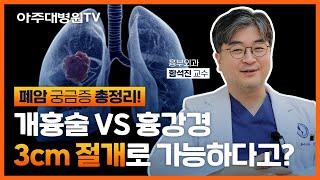 폐암 1기 생존율이 90%? 폐암 수술법부터 생존율 높…