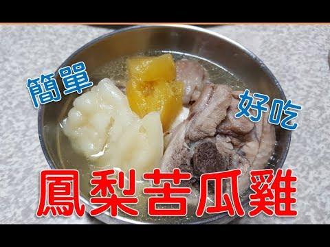 [家常菜]鳳梨苦瓜雞超級無敵簡單製作的雞湯,好喝又暖心唷~
