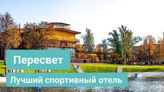 Парк отель Пересвет обзор лучшего спортивного отеля