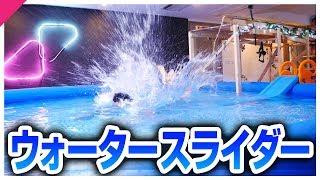 リビングにウォータースライダー作ってみた!!【巨大プール】【すしらーめん】 thumbnail