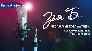 Бесплатная консультация психолога, психотерапевта, автора методики ешьчитайхудей Зои Богдановой