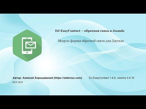 DJ-EasyContact – обратная связь в Joomla