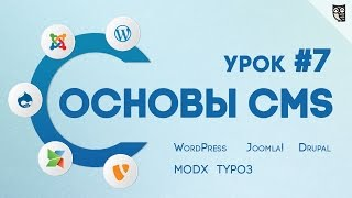 CMS для начинающих - #7 Установка CMS TYPO3 на хостинг Украина