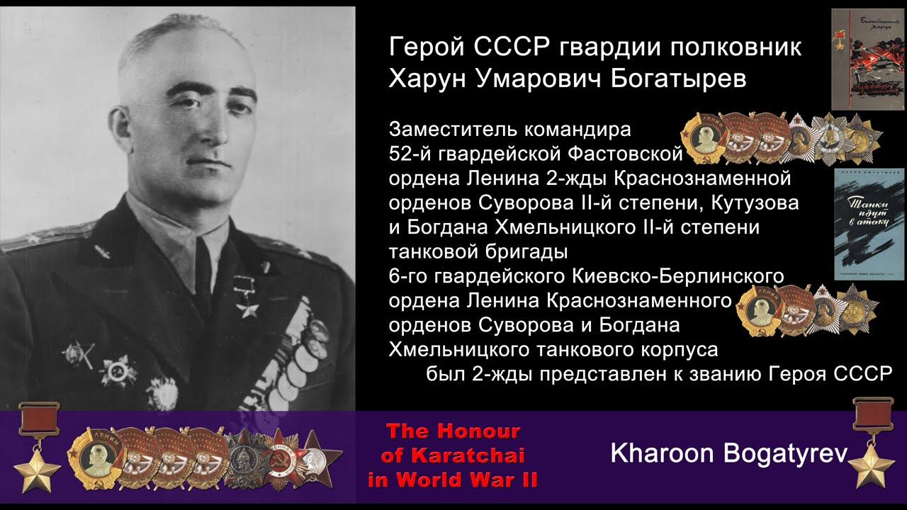 HD WWII Heroes. USSR's Hero Kharoon Bogatyrev