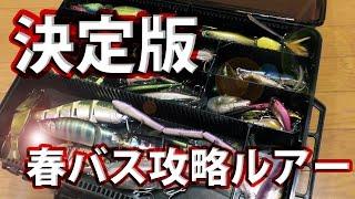 バス釣り これがあればデカバスが釣れる⁉︎春バス攻略ルアー紹介!!!