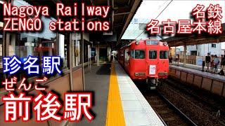 名鉄 名古屋本線 前後駅を探検してみた ZENGO stations. Nagoya Railway Nagoya Main Line
