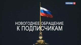 Gambar cover Новогоднее обращение к подписчикам!